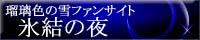 氷結の夜〜瑠璃色の雪ファンサイト